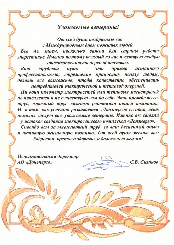 Поздравление исполнительного директора